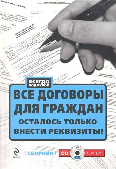 Все договоры для граждан Осталось только внести реквизиты