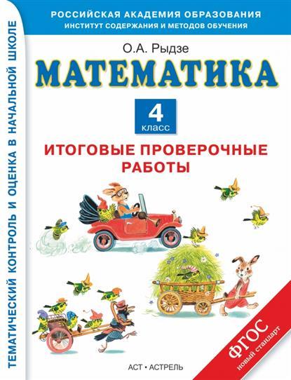 Рыдзе О. Математика. Итоговые проверочные работы. 4 класс цены онлайн