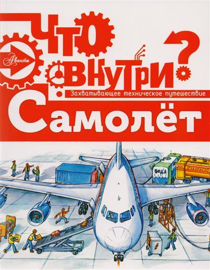 Малов В. Самолет бюсси м самолет без нее