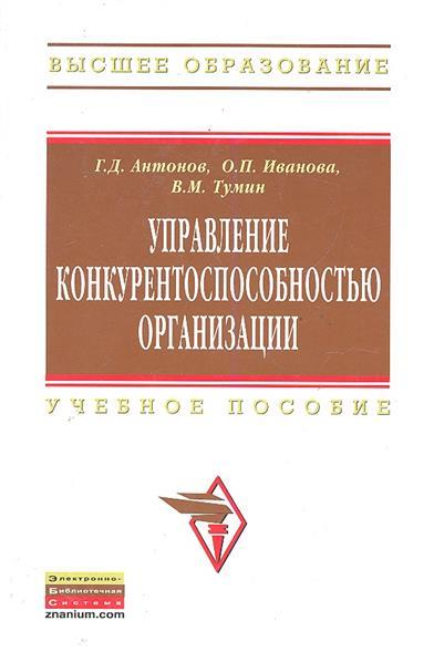 Антонов Г.: Управление конкурентоспособностью организации Учеб. пособие