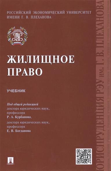 Курбанов Р., Богданов Е. (ред.) Жилищное право. Учебник жилищное право учебник