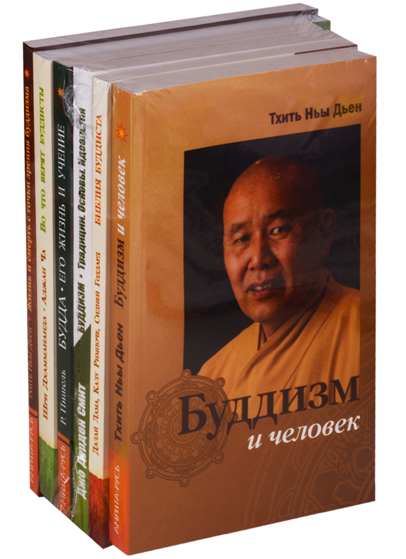 Буддизм (Комплект из 6 книг)