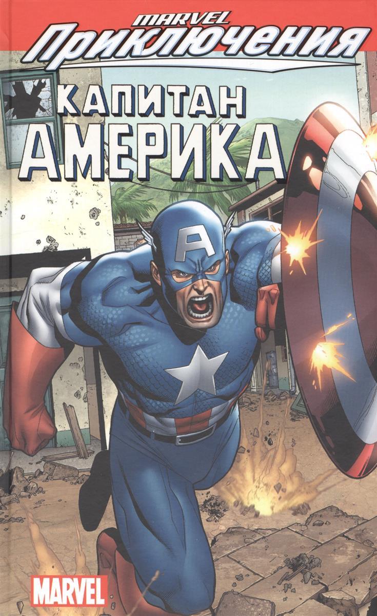 Грей С. Marvel Приключения. Мстители. Капитан Америка майка классическая printio 404 error