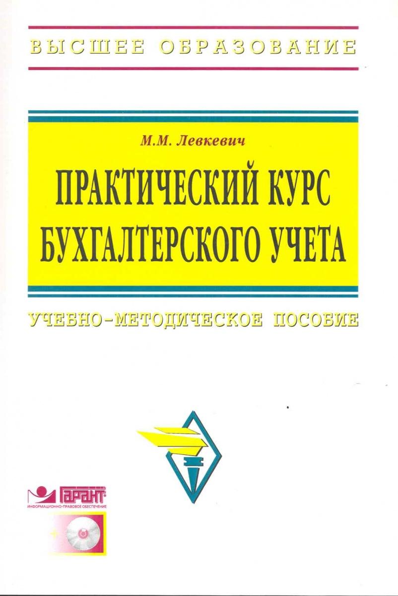 Левкевич М. Практический курс бух. учета яковенко м теория бух учета яковенко