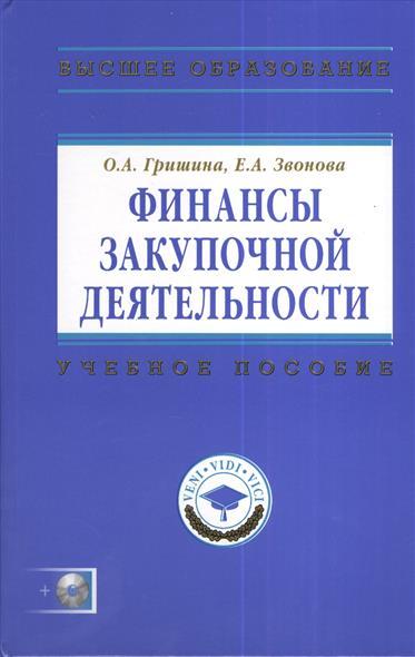 Гришина О.: Финансы закупочной деятельности. Учебное пособие (+CD)
