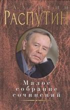 Валентин Распутин. Малое собрание сочинений