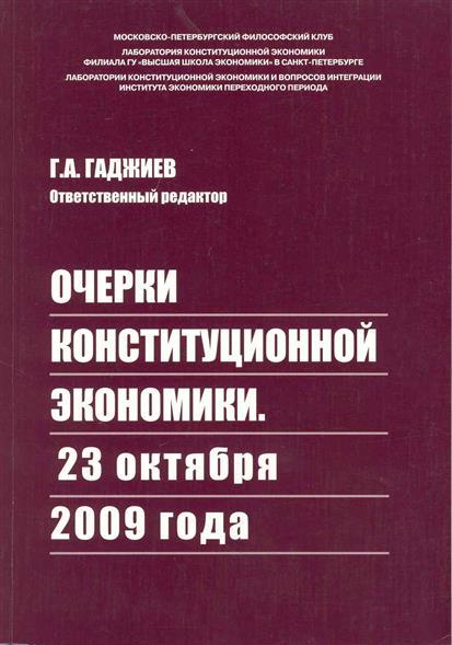 Очерки Конституционной Экономики 23 октября 2009г.