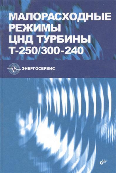 Кондукова Е. (ред.) Малорасходные режимы ЦНД турбины Т-250/300-240