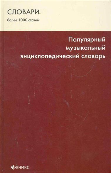 Популярный музыкальный энциклопедический словарь
