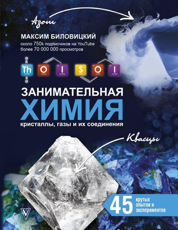 ThoiSoi. Занимательная химия. Кристаллы, газы и их соединения