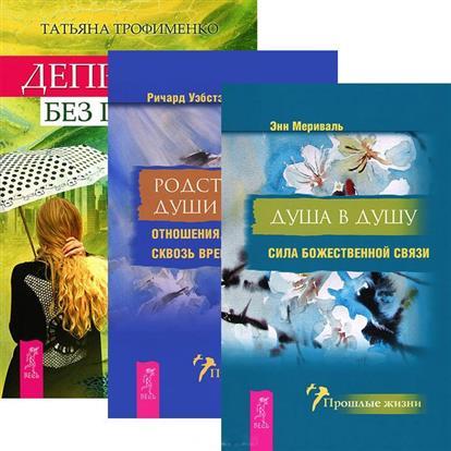 Депрессия без правил. Душа в душу. Родственные души (комплект из 3 книг) рэй дж родственные души