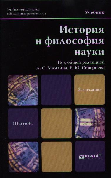 Мамзин А., Сиверцев Е. (ред.) История и философия науки. Учебник для вузов. 2-е издание, переработанное и дополненное