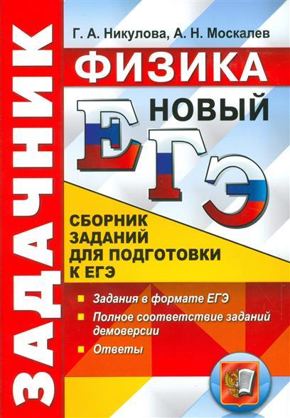 Никулова Г., Москалев А. ЕГЭ. Физика. Сборник заданий для подготовки к ЕГЭ владимир москалев гугеноты