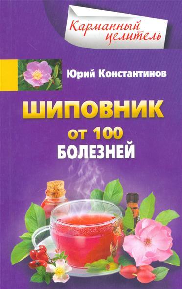 Шиповник от 100 болезней