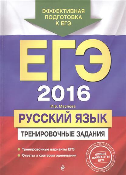 Егэ тренировочные тесты по русскому языку