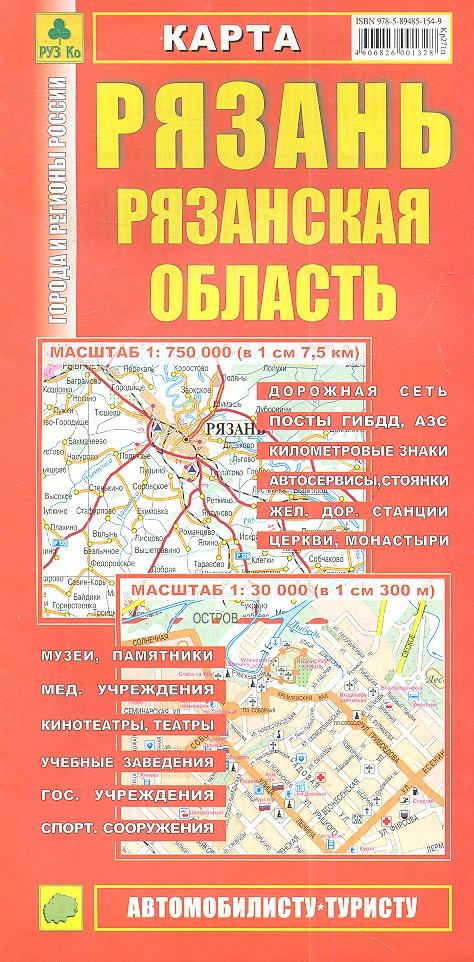 Карта Рязанская область (1:30 тыс, 1:750 тыс)