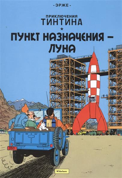 Приключения Тинтина: Пункт назначения - Луна