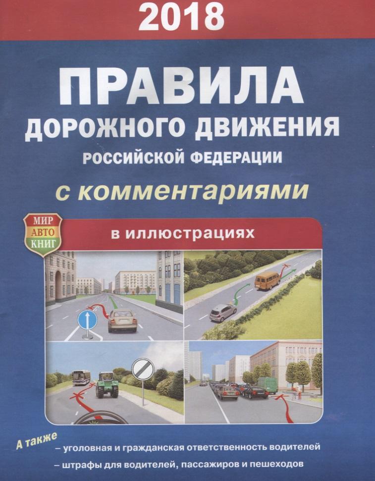 Правила дорожного движения Российской Федерации. С комментариями. В иллюстрациях