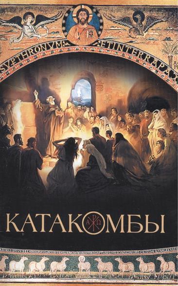 Матвеевский П. Катакомбы валентин катаев катакомбы