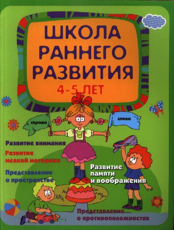Школа раннего развития. 4-5 лет