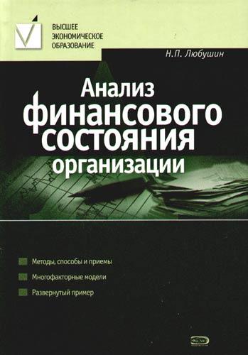 Анализ финансового состояния организации