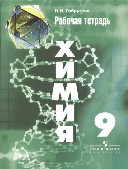 Химия. Рабочая тетрадь. 9 класс. Пособие для учащихся общеобразовательных учреждений. 4-е издание