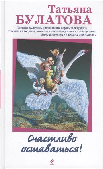 Булатова Т. Счастливо оставаться! Повести ISBN: 9785699709328 татьяна булатова счастливо оставаться сборник