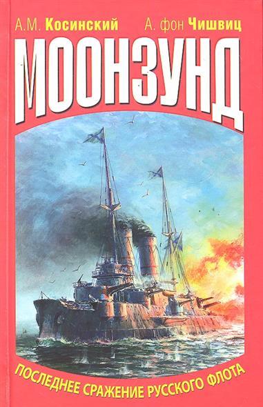 Моонзунд Последнее сражение русского флота