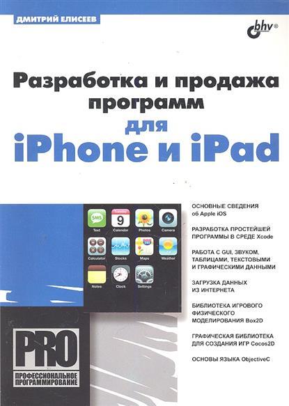 Разработка и продажа программ для iPhone и iPad