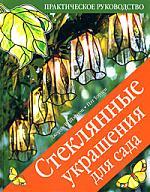 Шэннон В. Стеклянные украшения для сада