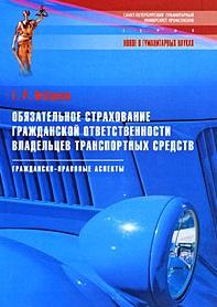 Игбаева Г. Обязательное страхование гражд. ответств. владельцев трансп. средств