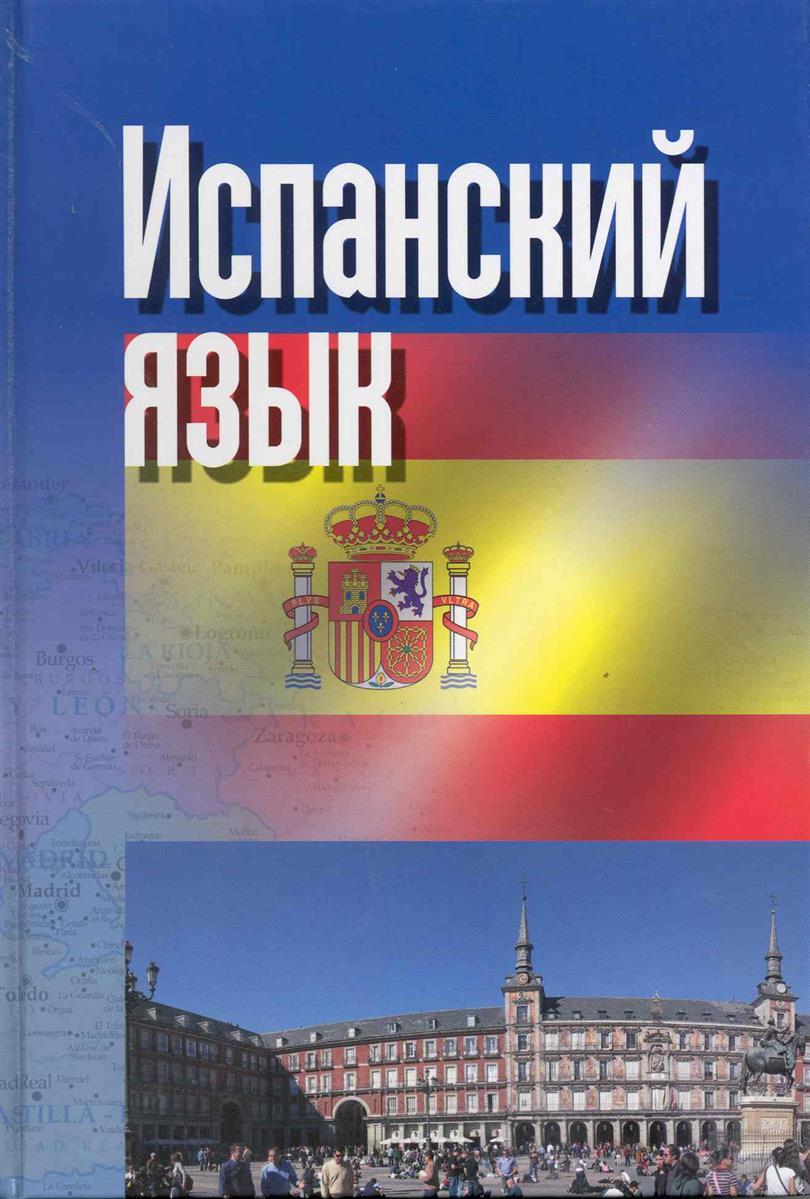 Перлин О. Испанский язык