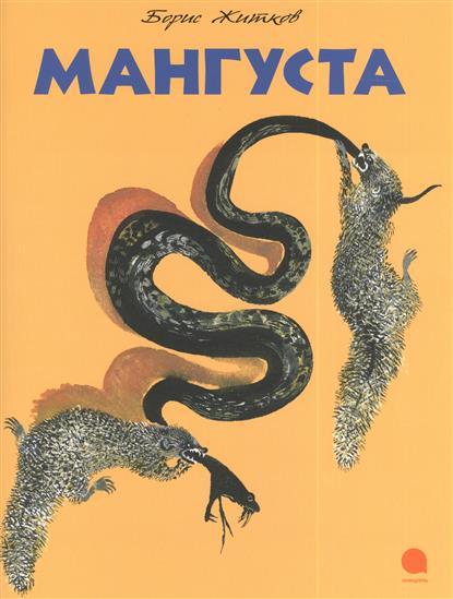 Житков Б.: Мангуста