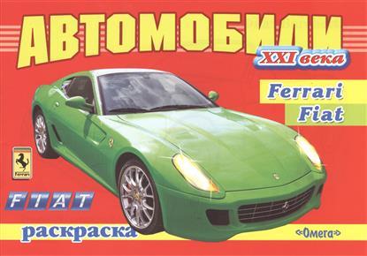 Автомобили ХХI века. Ferrari. Fiat