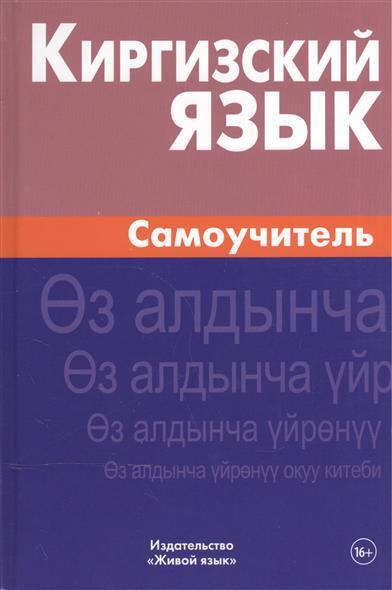 Хулхачиева Ж. Киргизский язык. Самоучитель евгения шацкая права категории ж самоучитель по вождению для женщин