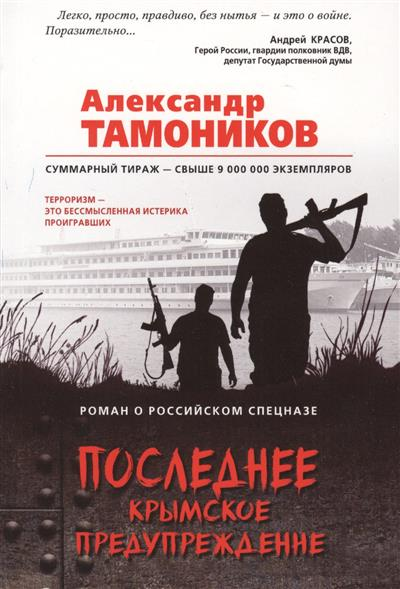 Тамоников А. Последнее крымское предупреждение крымское вино в тюмени