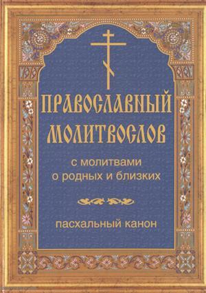 Православный молитвослов с молитвами о родных и близких. Пасхальный канон. Канон за болящего православный молитвослов со словарем