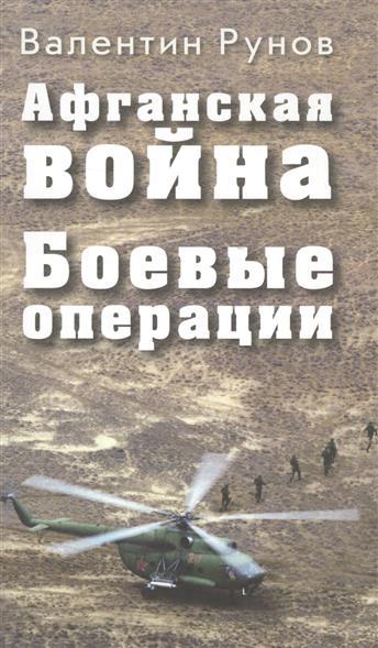Рунов В. Афганская война. Боевые операции рунов в испытание чеченской войной