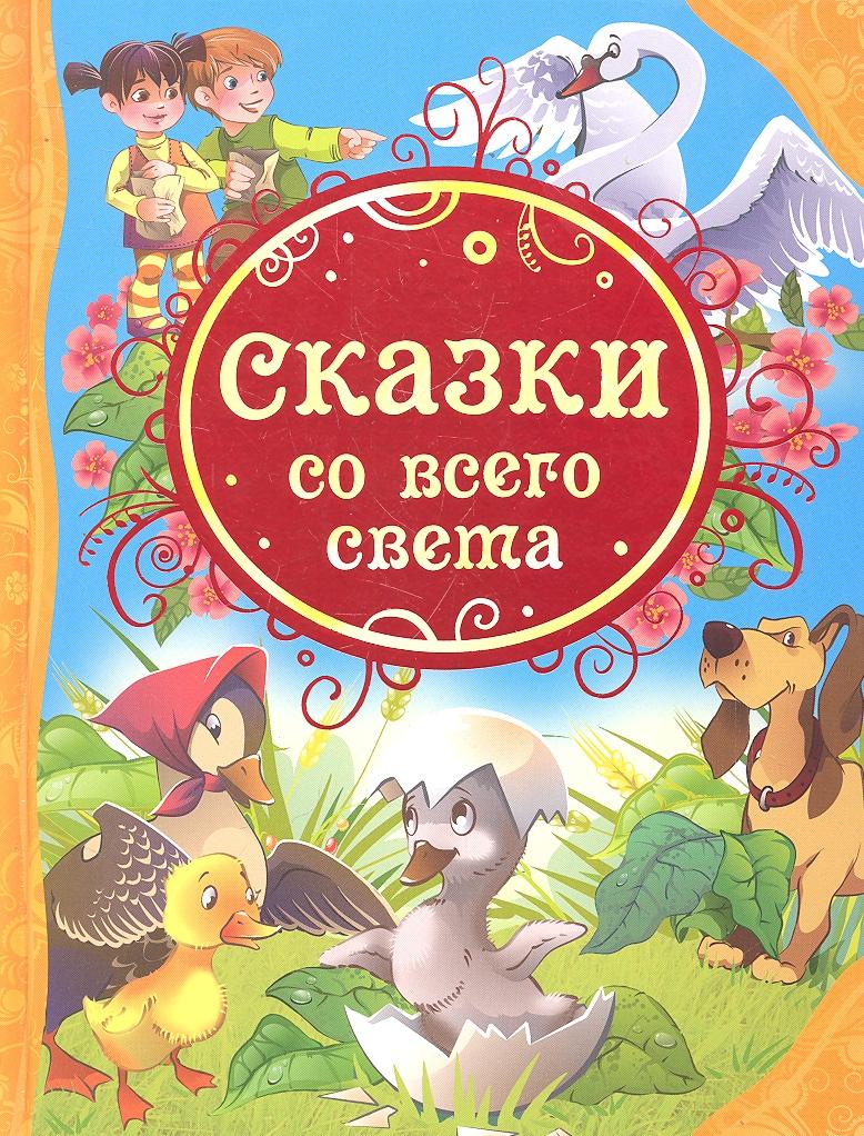 Мельниченко М. (пер.) Сказки со всего света цены онлайн