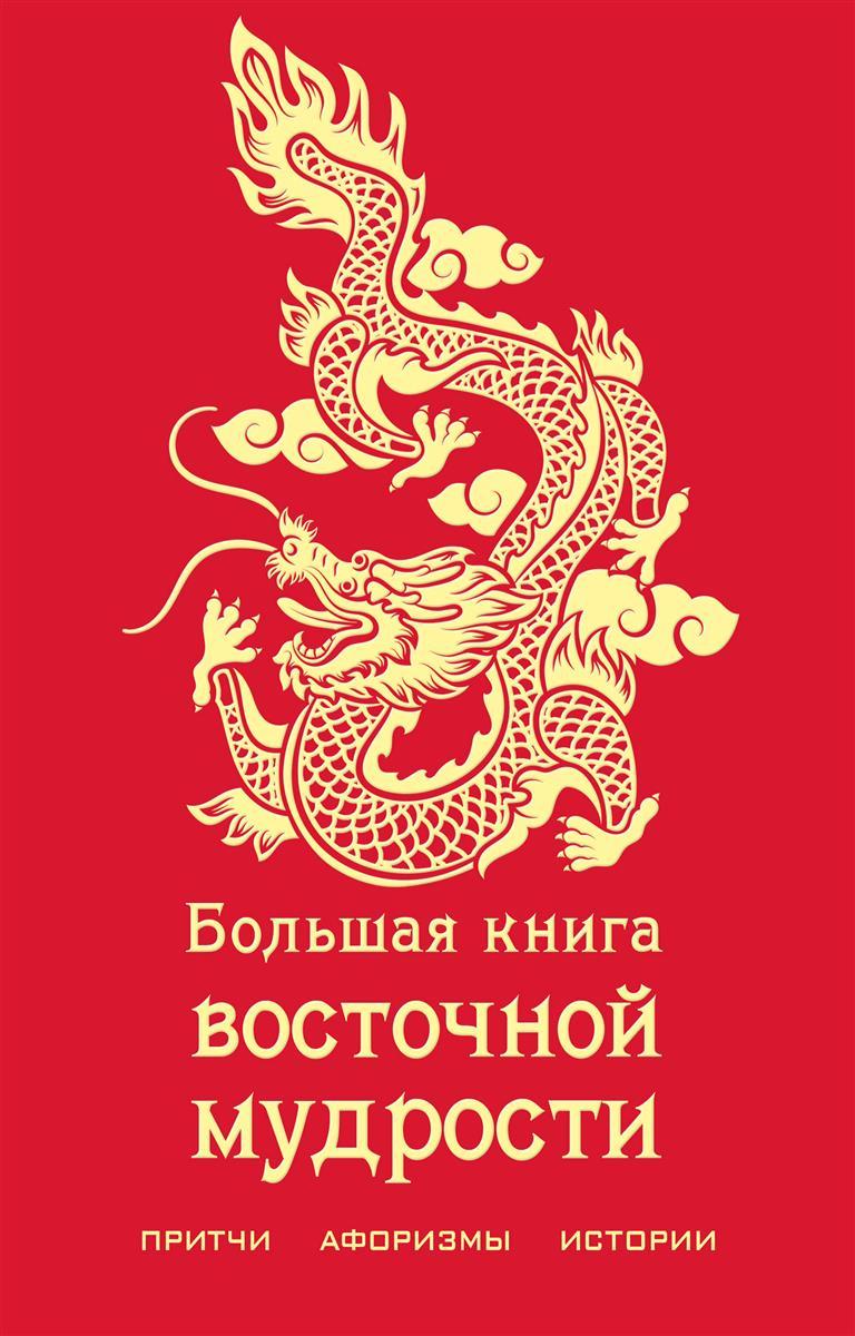 Большая книга восточной мудрости. Притчи. Афоризмы. Истории