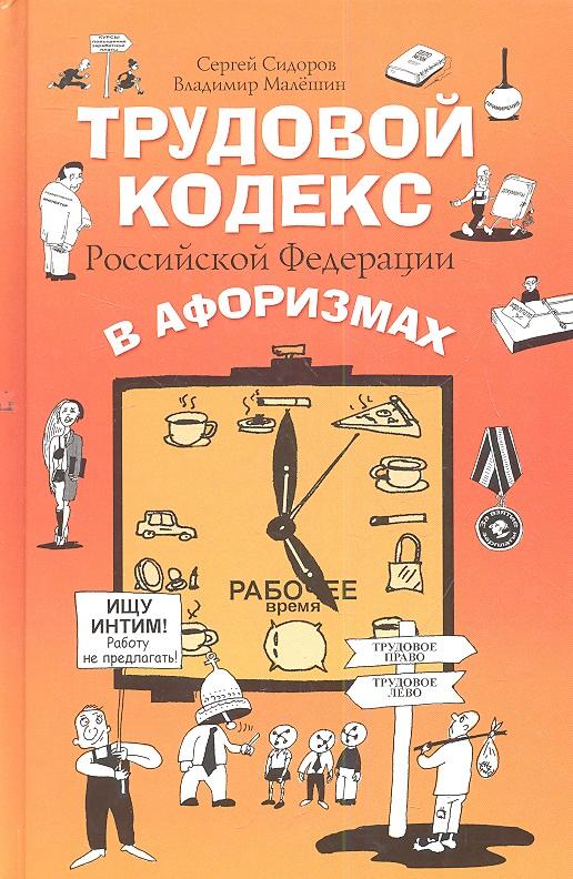 Сидоров С., Малешин В. Трудовой Кодекс Российской Федерации в афоризмах