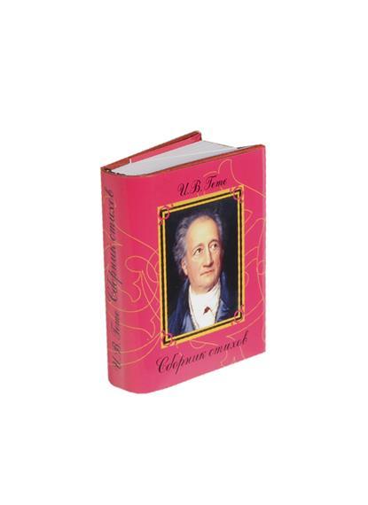 Гете И. Иоганн Вольфганг Гете. Сборник стихов (миниатюрное издание) иоганн вольфганг гёте найкращі вірші