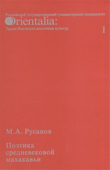 Поэтика средневековой махакавьи. Выпуск I