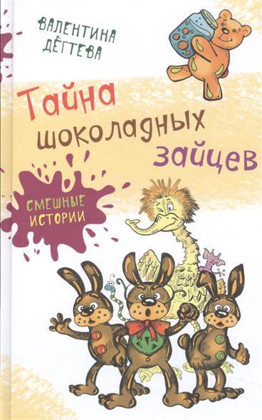 Дегтева В. Тайна шоколадных зайцев зайцев а мириады светлячков роман