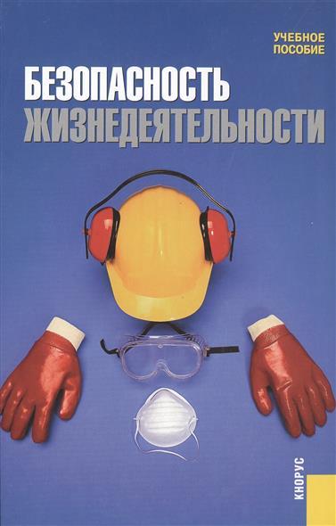 Сидоров А. (ред.) Безопасность жизнедеятельности. Учебное пособие ISBN: 9785406003183