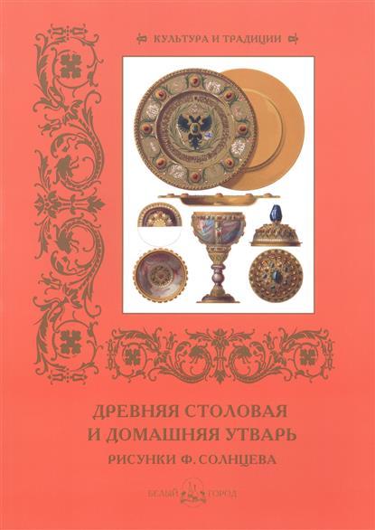Древняя столовая и домашняя утварь