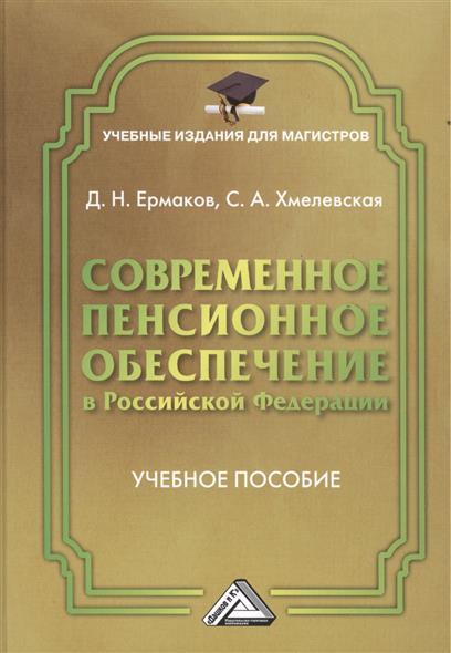Современное пенсионное обеспечение в Российской Федерации. Учебное пособие