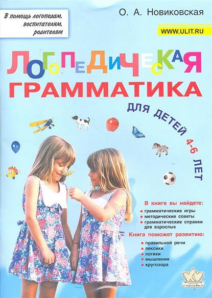 Логопедическая грамматика для детей 4-6 лет
