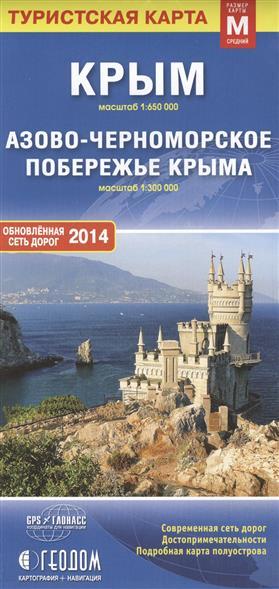 Туристская карта Крым (1:650000), Азово-Черноморское побережье Крыма (1:300000), обновленная сеть дорог 2014. Размер карты M (средний) какую подержанную машину за 300000