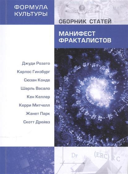 Николаева Е. (сост.) Манифест фракталистов. Сборник статей